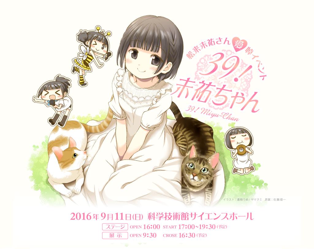 39 Miyu-chan