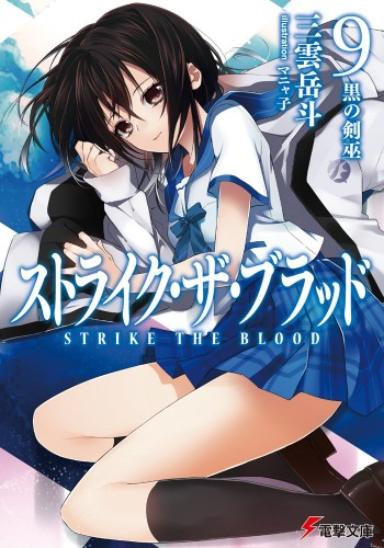 Strike TheBlood