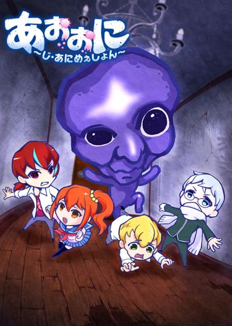 Ao-Oni-TV