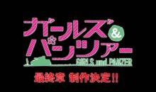Girls und Panzer da detalles sobre su segunda temporada