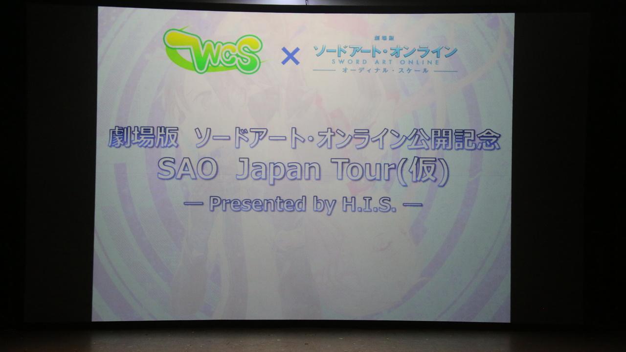 world cosplay summit x Sword Art Online 2
