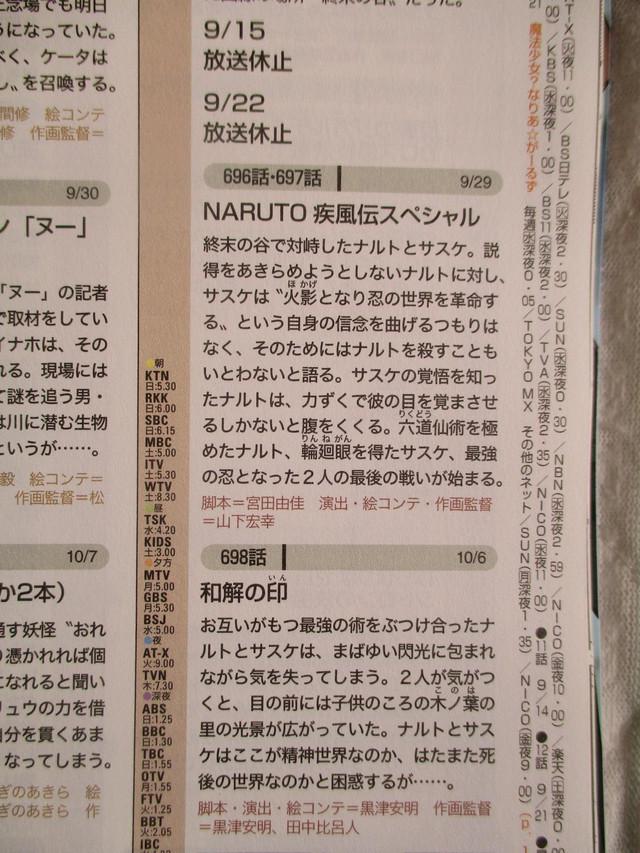 naruto-shippuden-last-battle-1