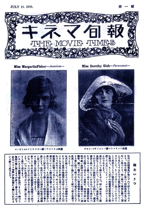 Portada de la primera Kinema Junpo el 11 de julio de 1919.