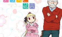 Primeros detalles del anime Alice to Zouroku