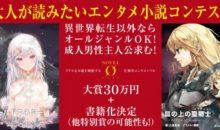 Kadokawa anuncia un nuevo concurso de novela