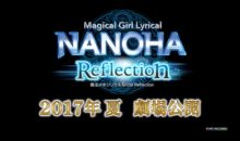 Nuevo trailer para Magical Girl Lyrical Nanoha Reflection
