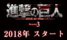 Shingeki no Kyojin tendrá tercera temporada