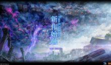 Primeros detalles de Fate/Extella Link